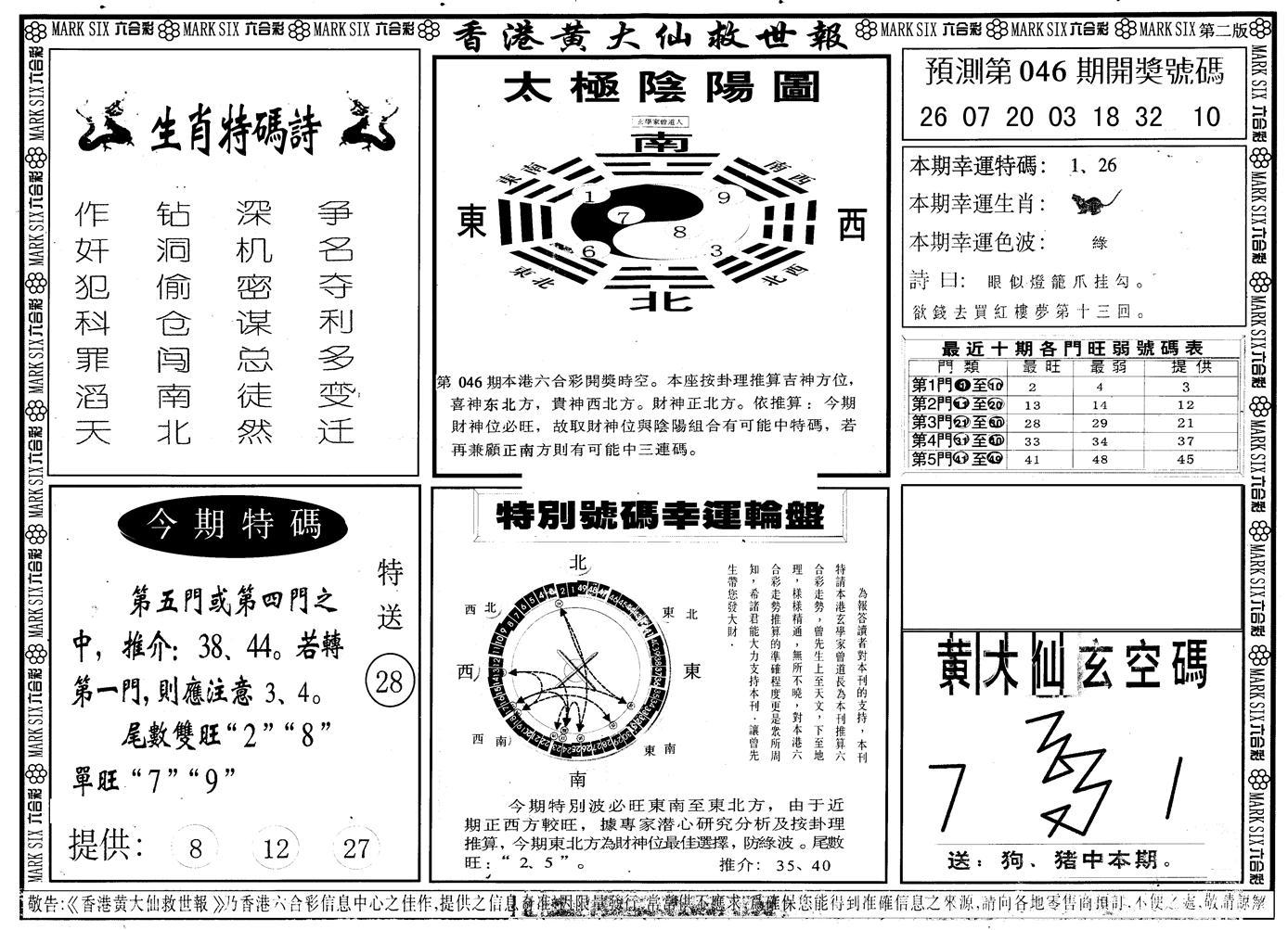 046期另版香港黄大仙B(黑白)