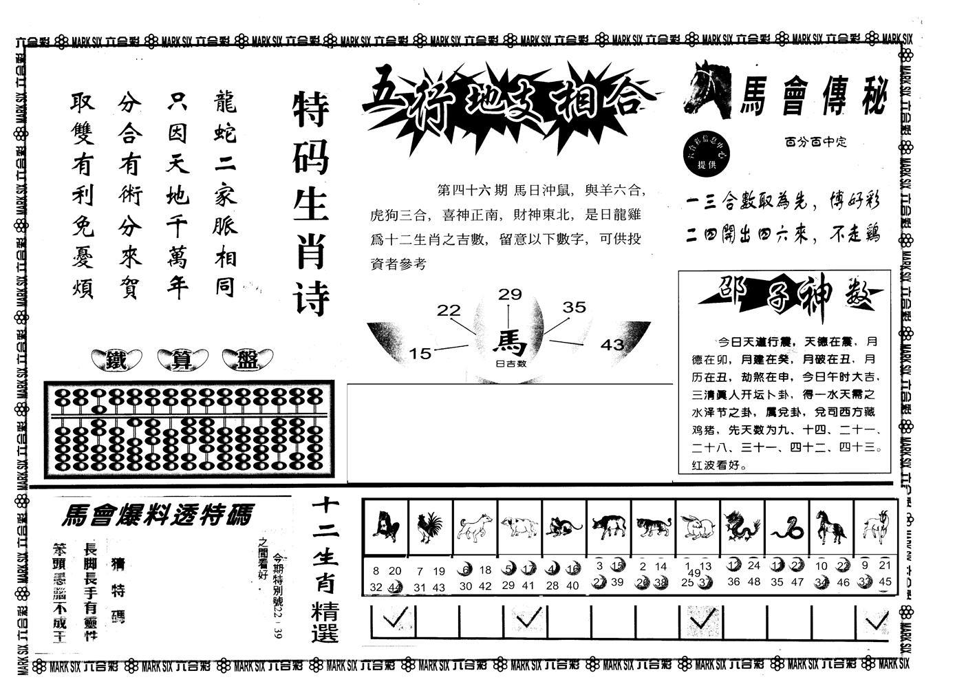 046期另版马会财经B(黑白)