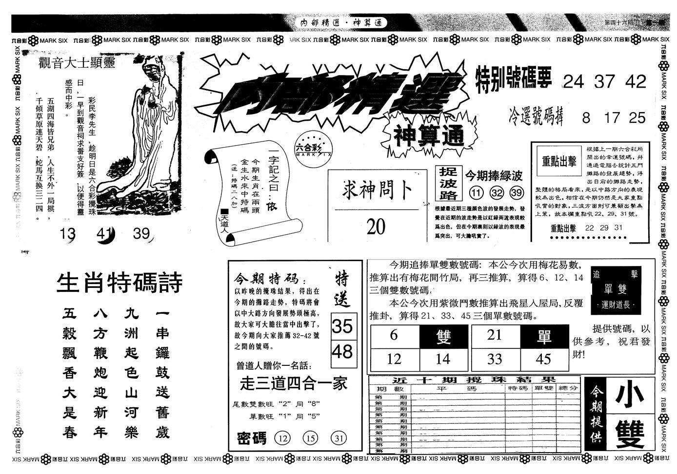 046期另版内精神算通A(黑白)
