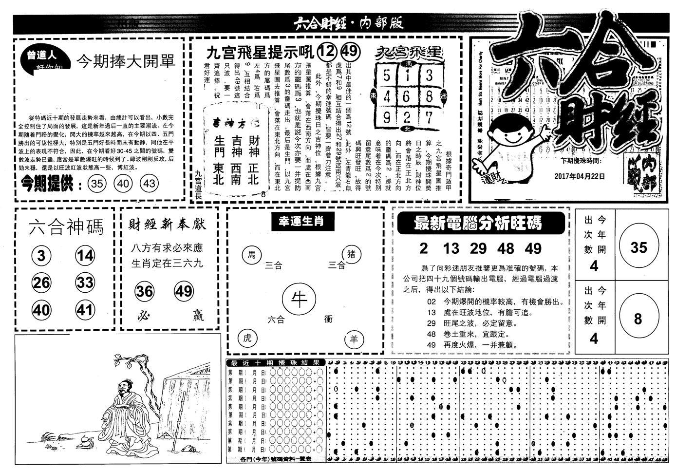 046期另版中财经A(黑白)
