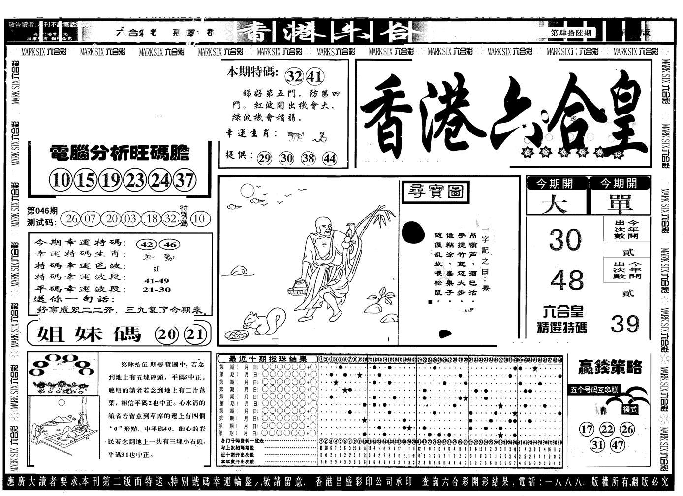046期另版香港六合皇A(黑白)