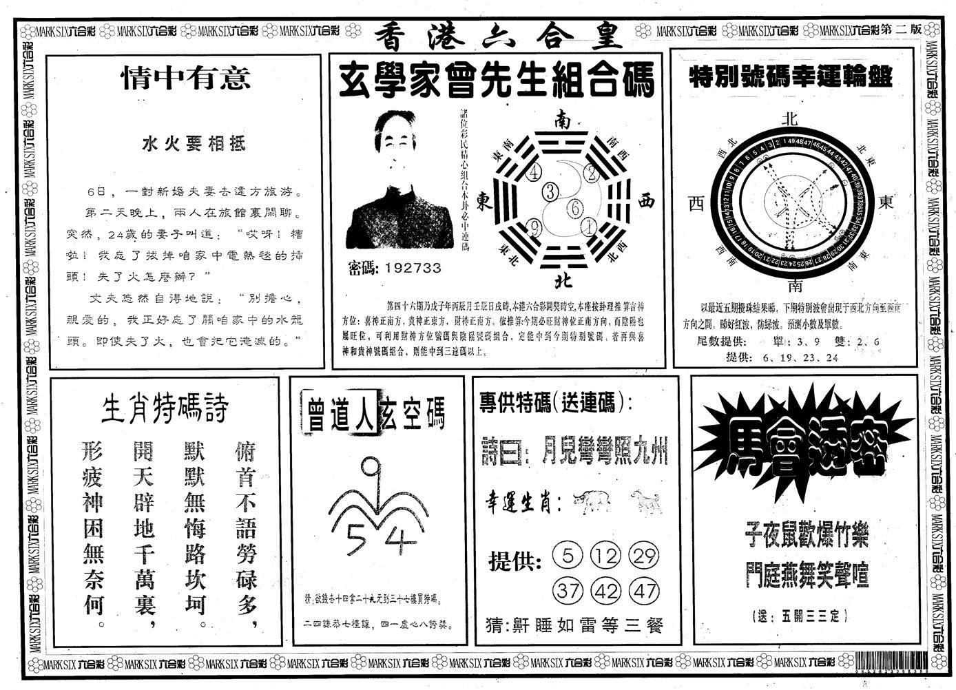 046期另版香港六合皇B(黑白)