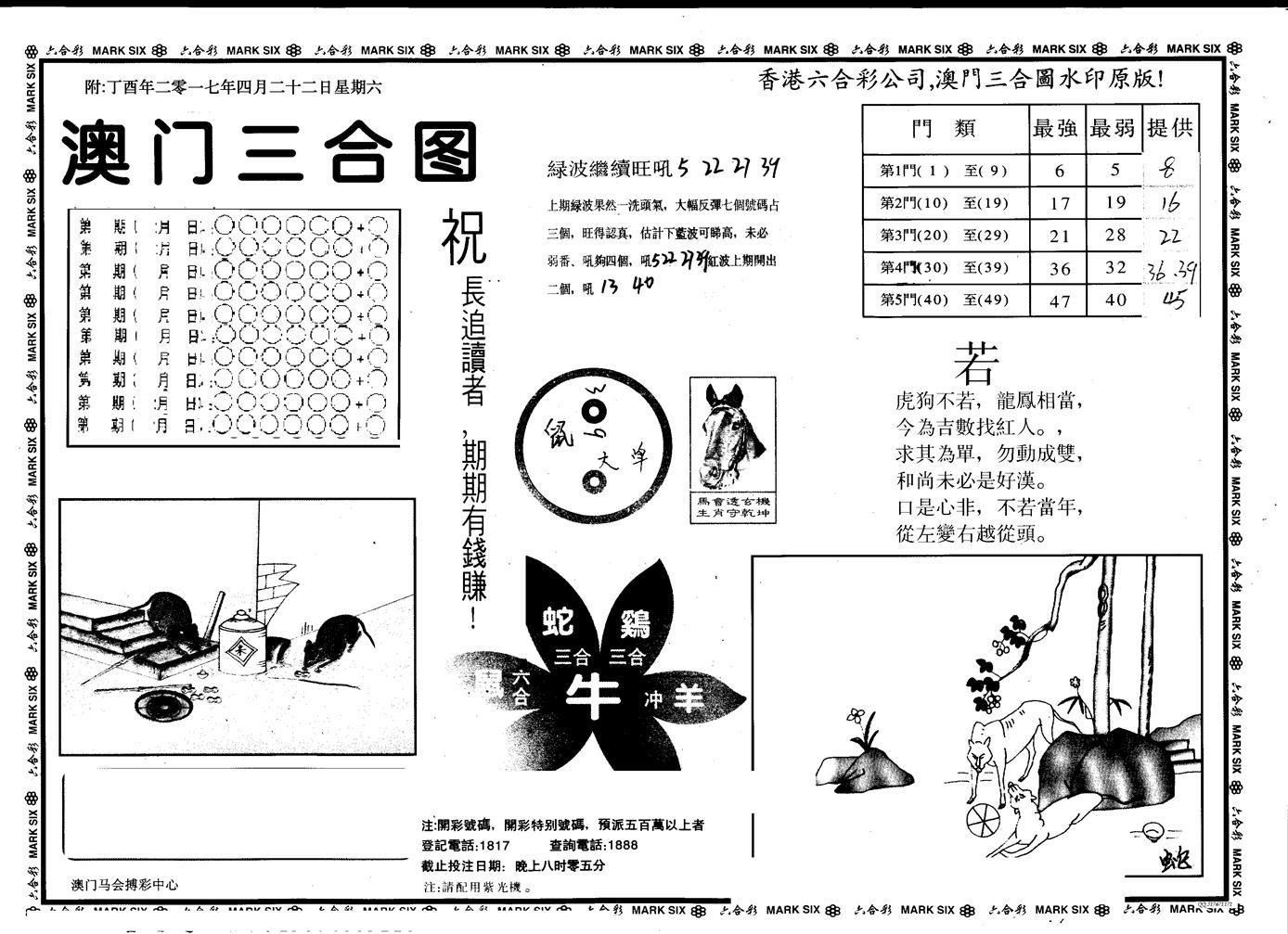 046期另版澳门三合(黑白)