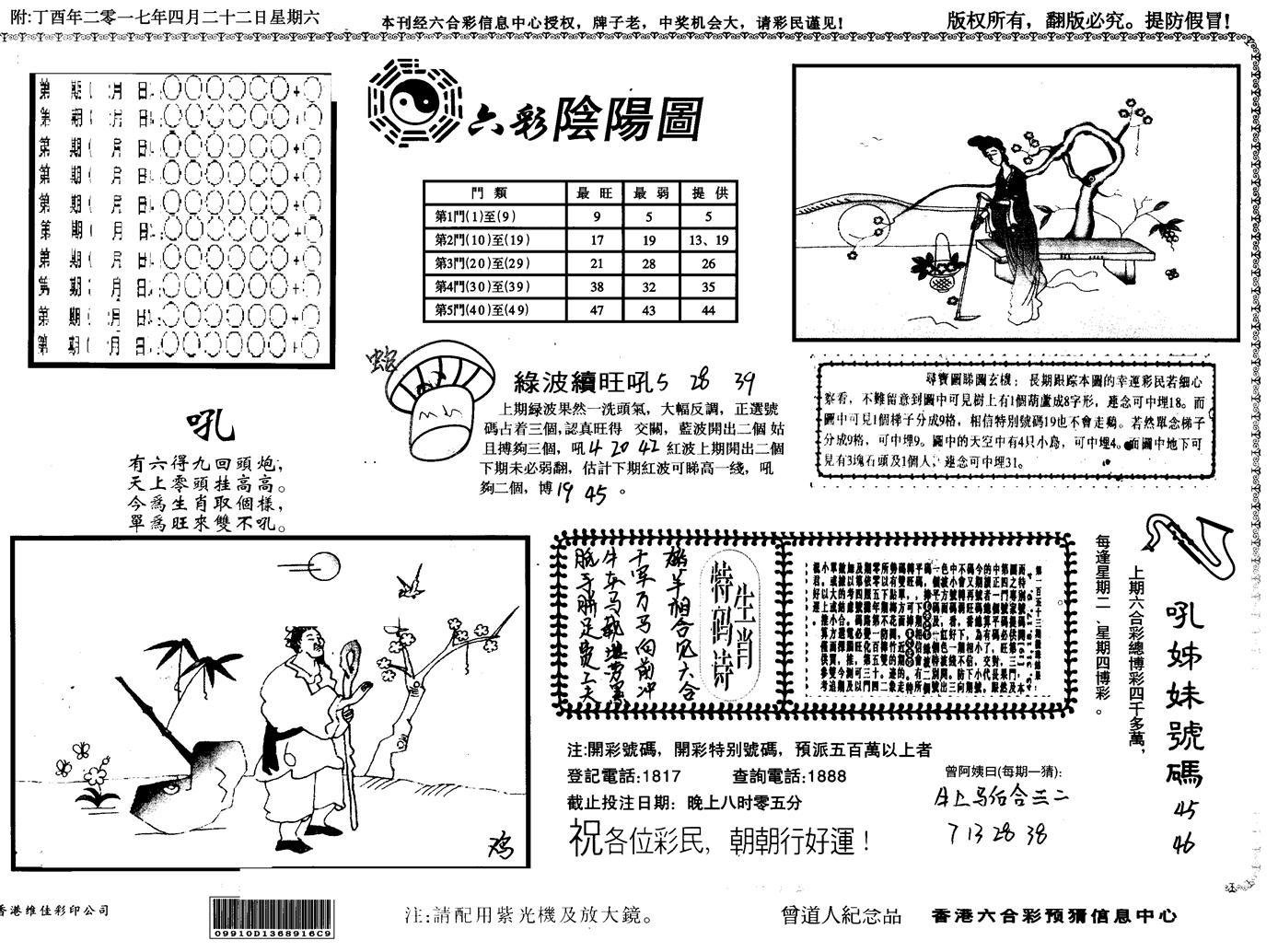046期另版六彩阴阳(黑白)