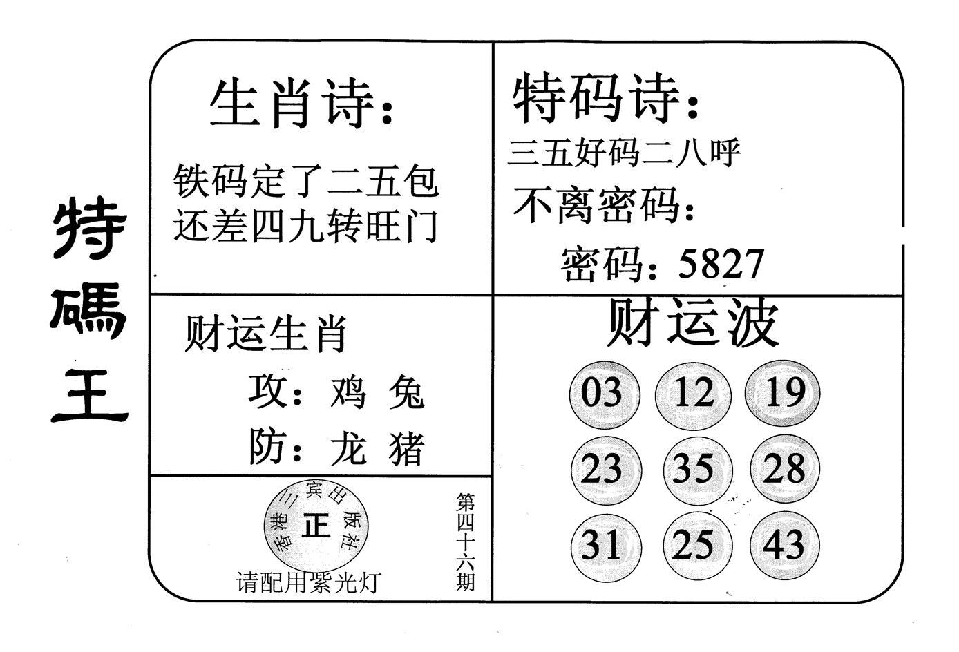 046期特码王(黑白)