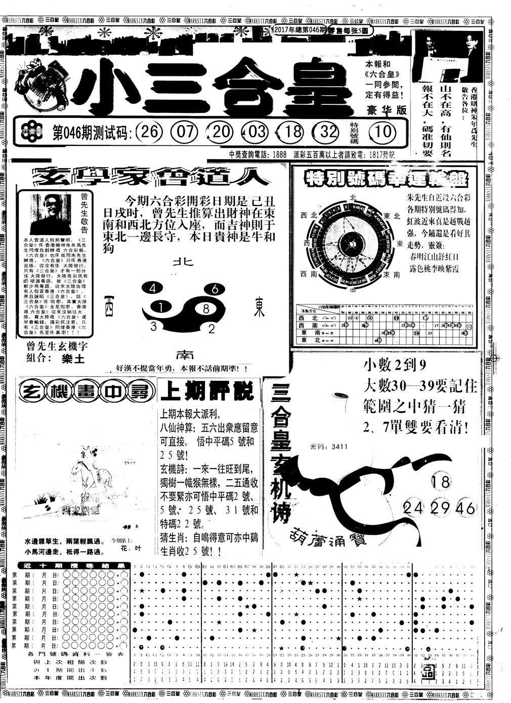 046期另版中版三合皇A(黑白)
