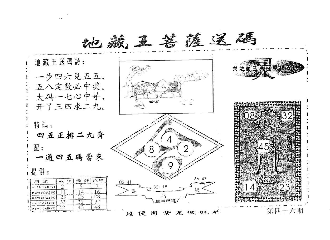 046期老版地藏王(黑白)