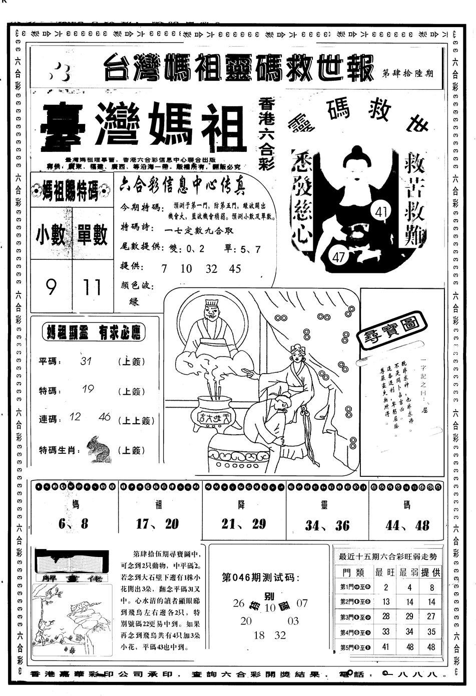 046期另版台湾妈祖灵码A(黑白)