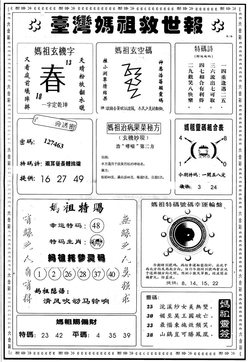 046期另版台湾妈祖灵码B(黑白)