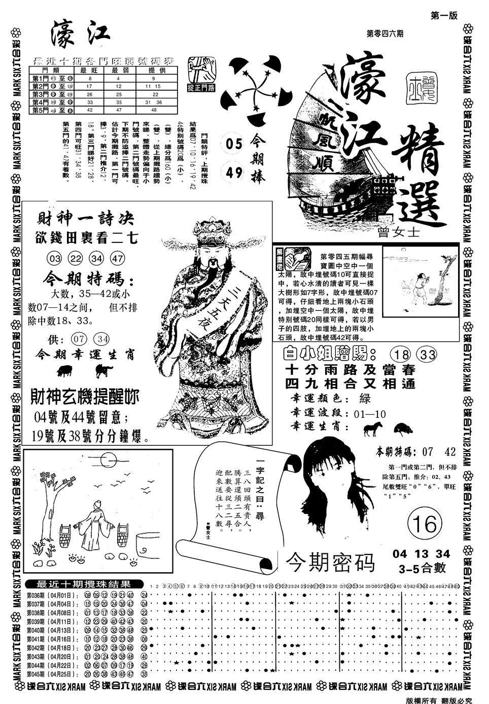 046期另濠江精选A(黑白)