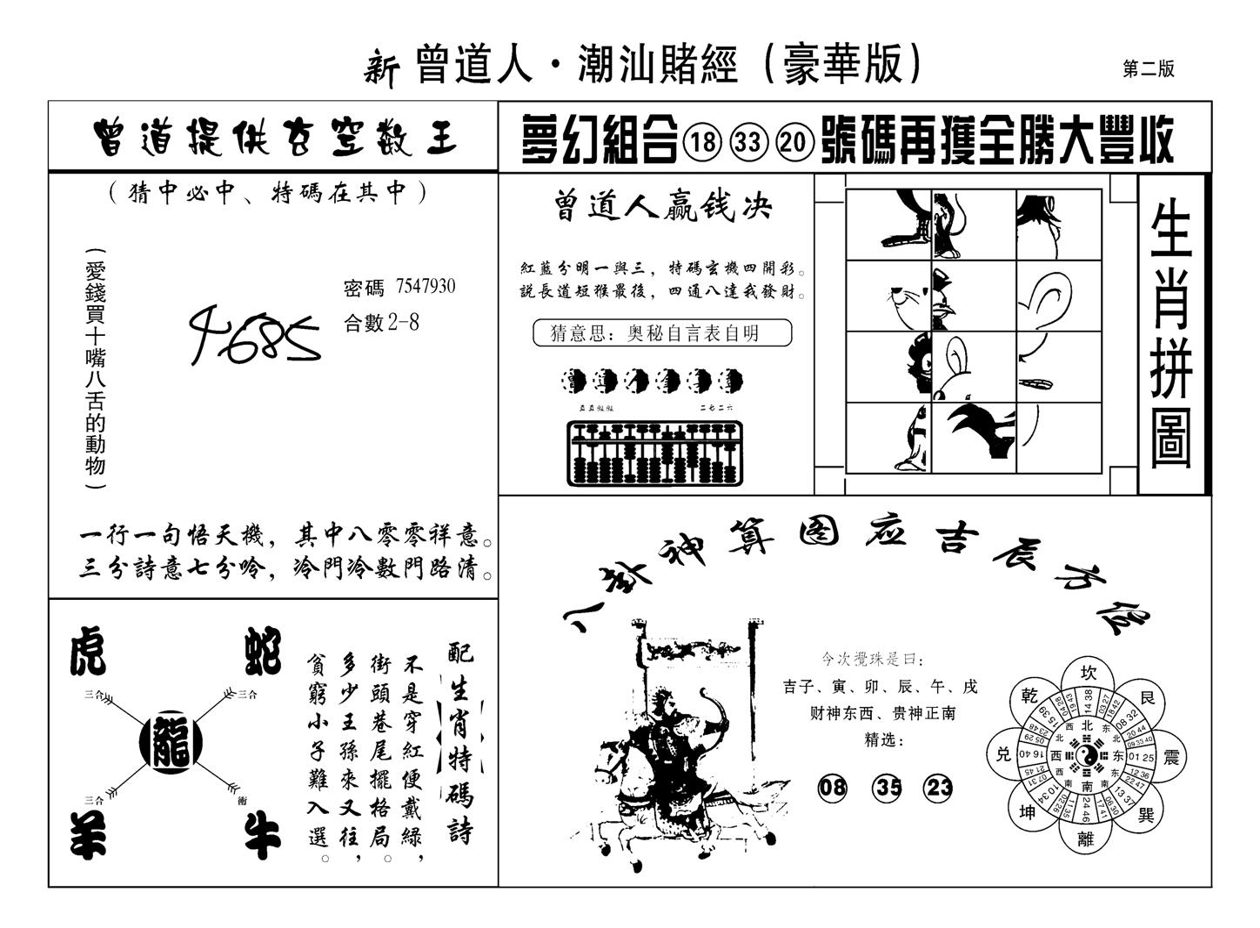046期另潮汕赌经濠华版B(黑白)
