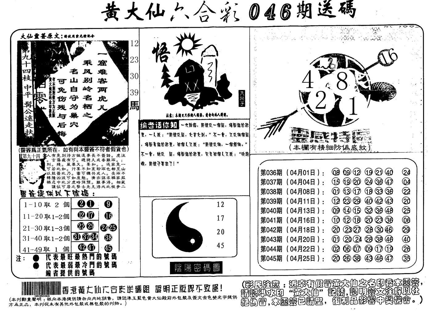 046期另版射箭图(黑白)