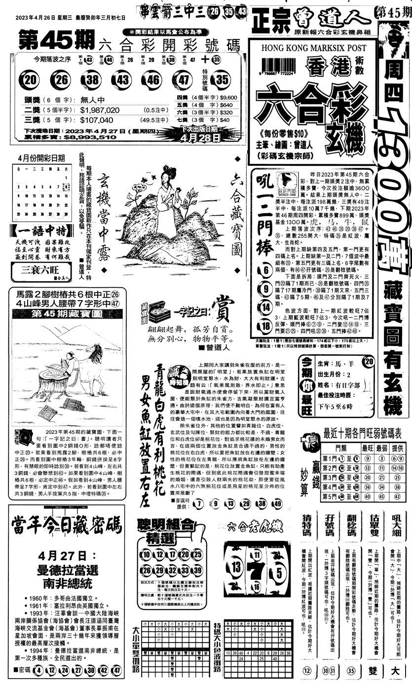 046期新报跑狗1(黑白)