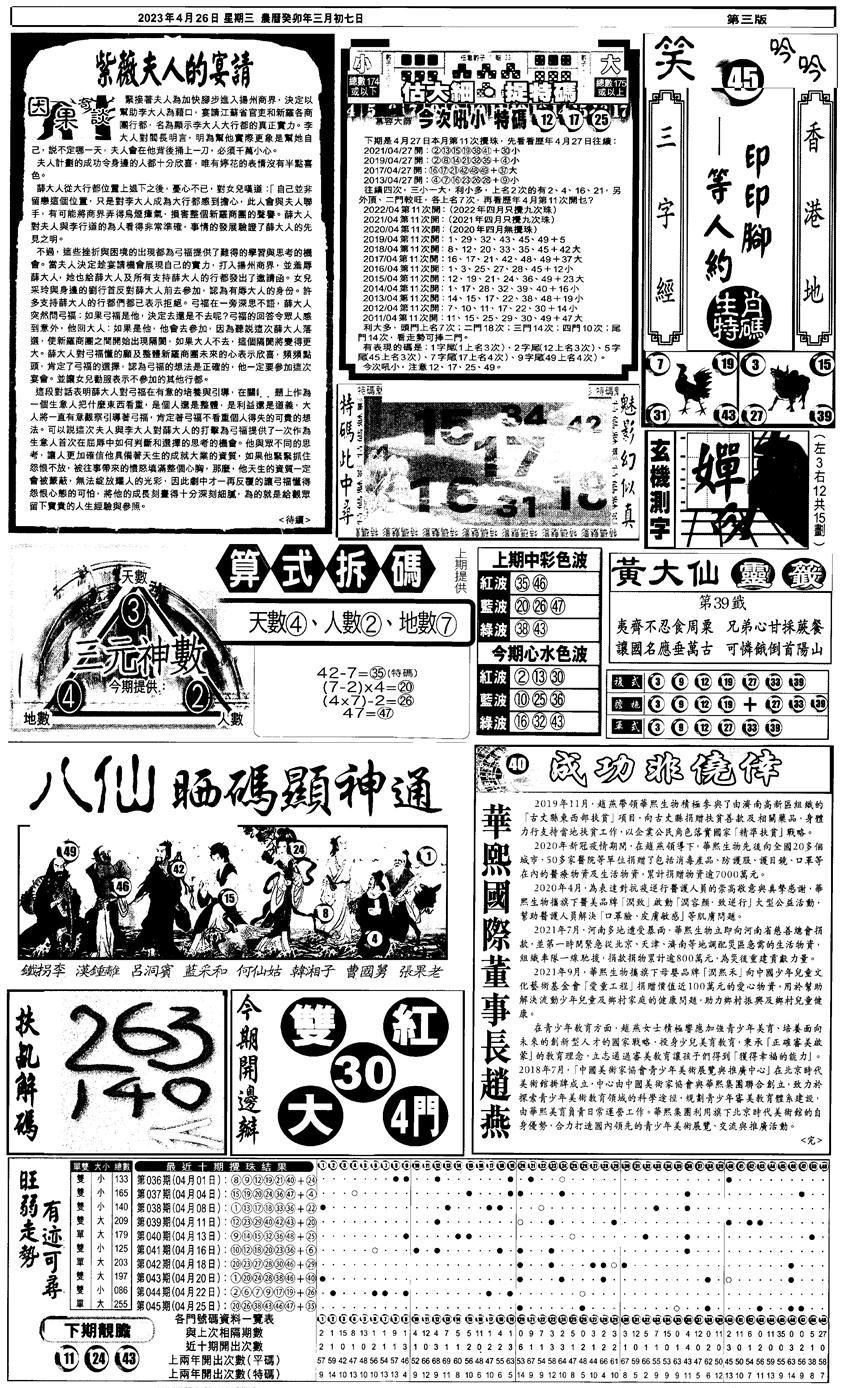 046期新报跑狗3(黑白)