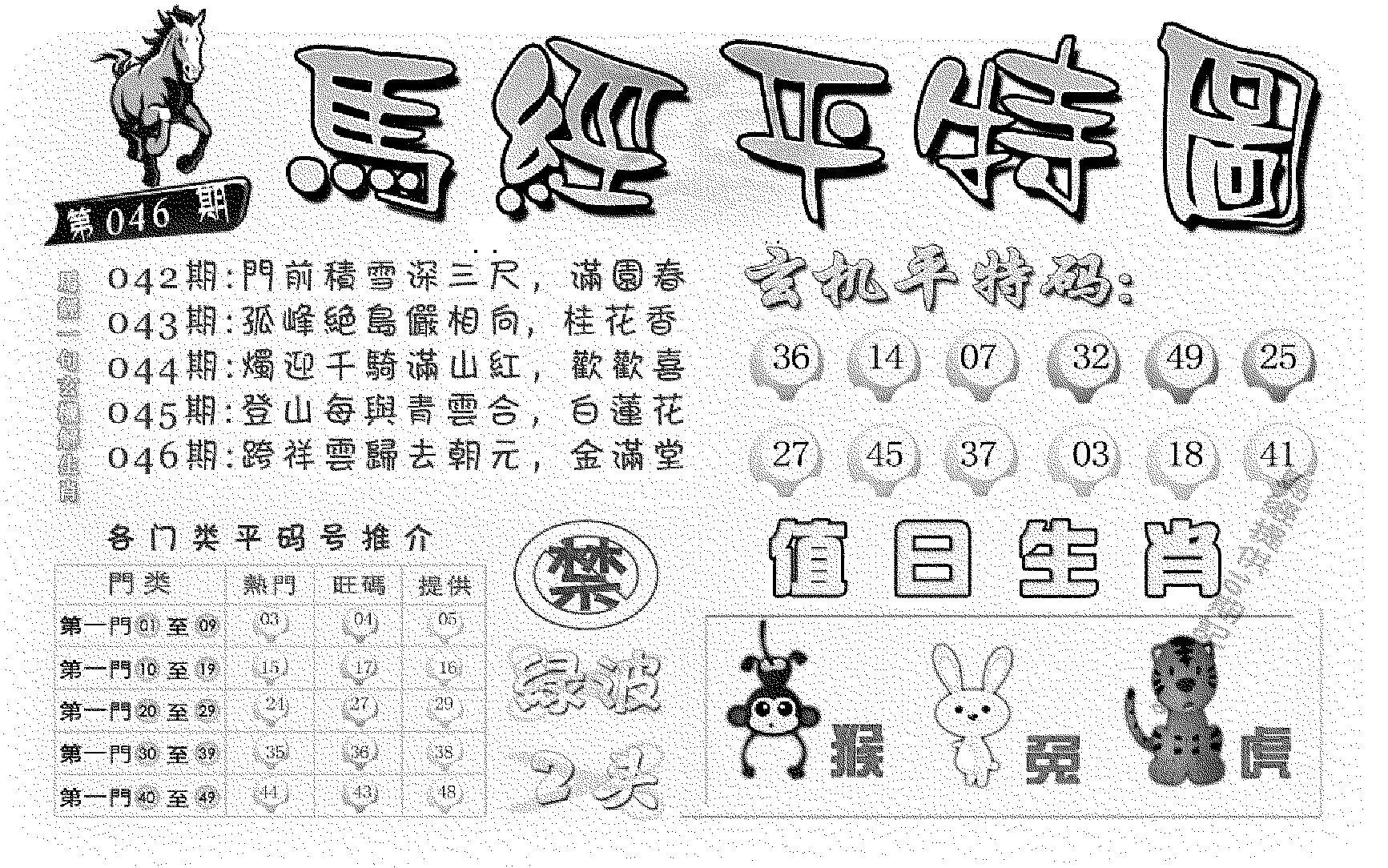 046期马经平特图(黑白)