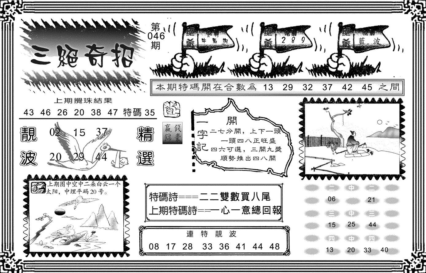 046期三绝奇招(黑白)