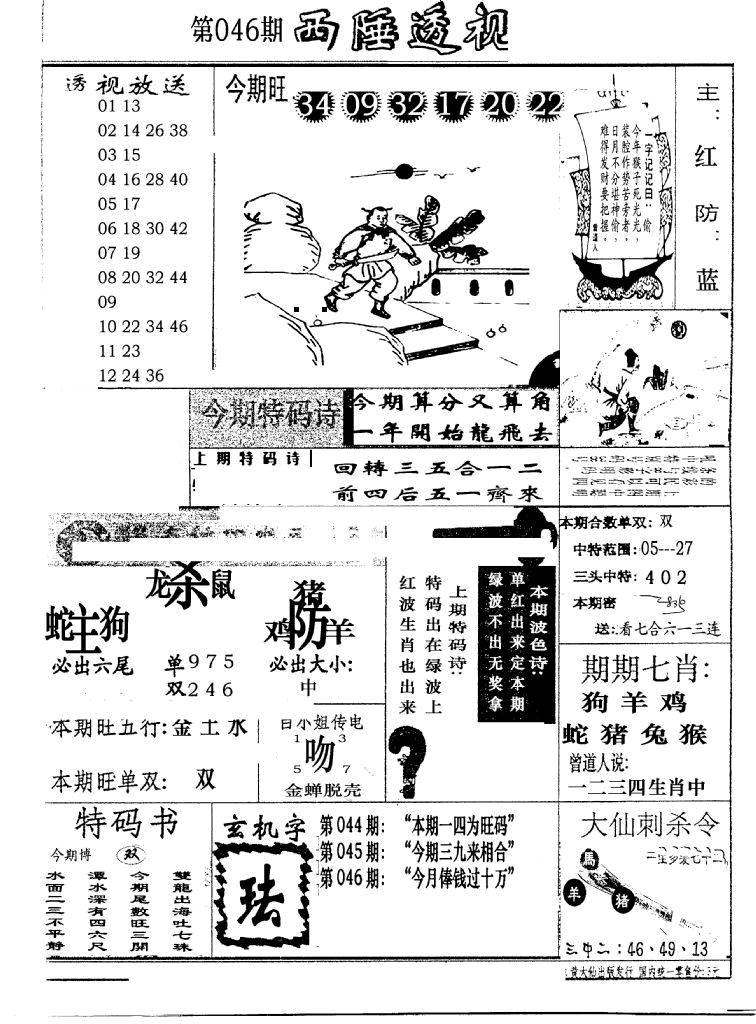 046期广东西陲透视(新报)(黑白)