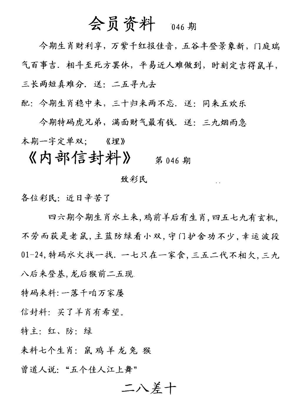 046期彩民信封料(早图)(黑白)