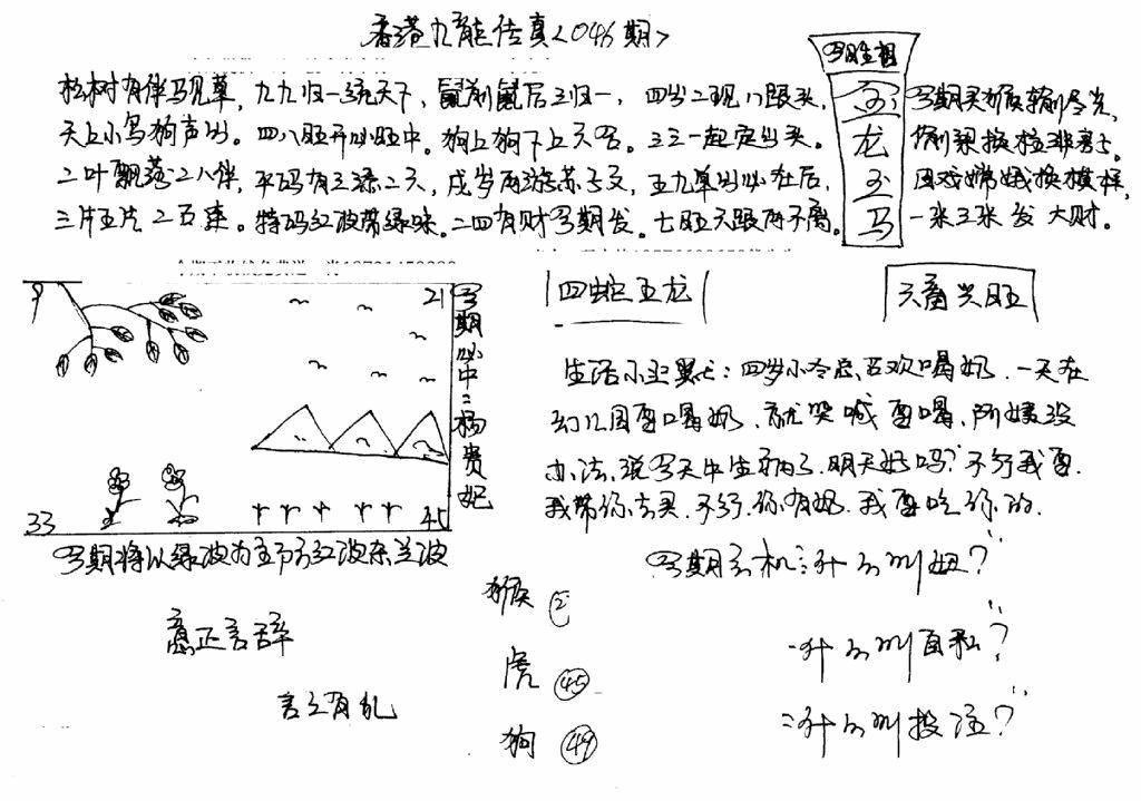 046期手写九龙内幕(早图)(黑白)