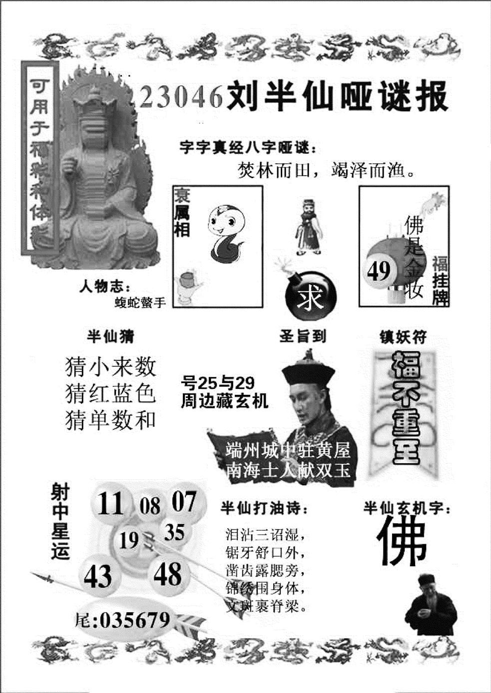 046期ABC综合B(黑白)