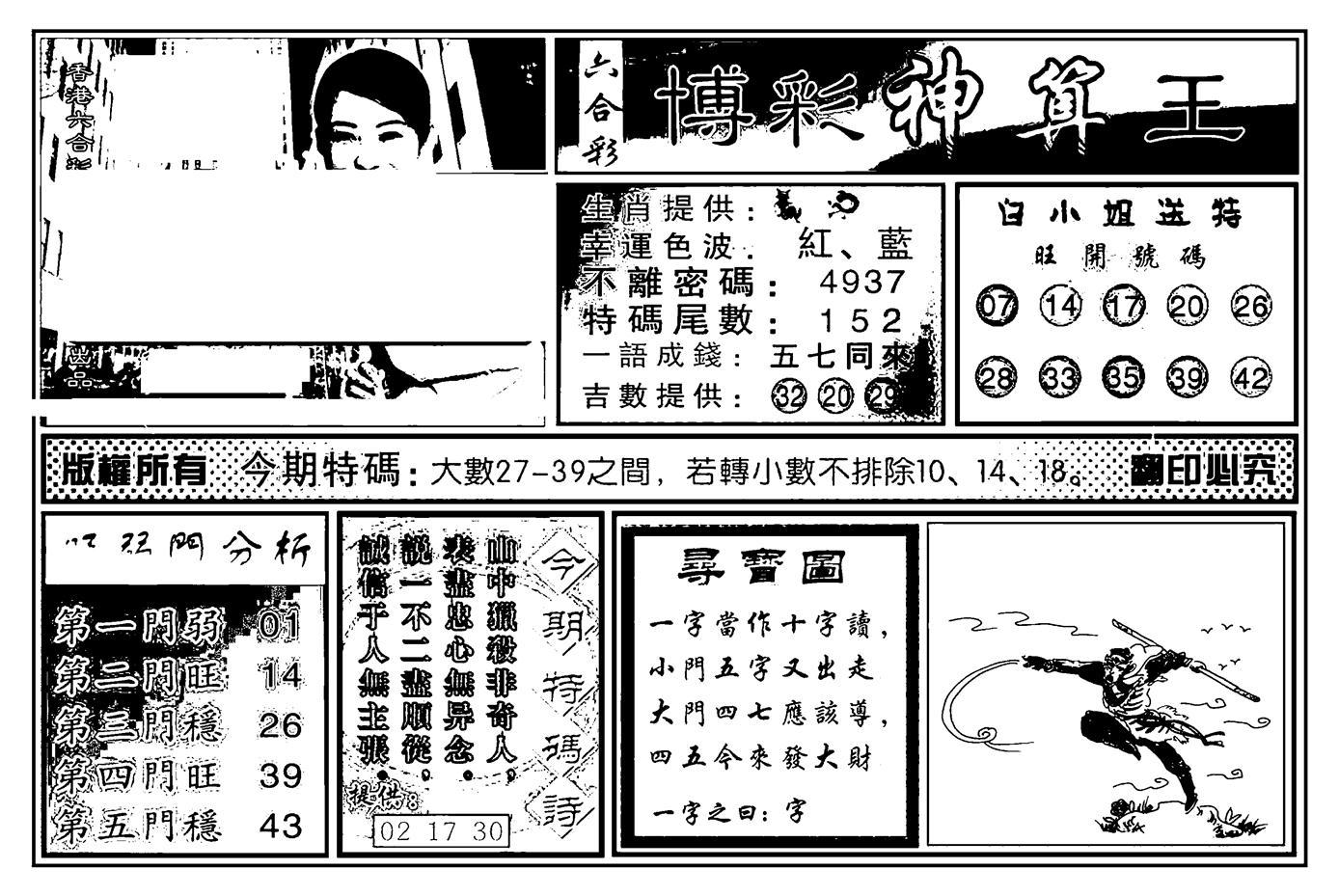 046期白小姐千算通(黑白)