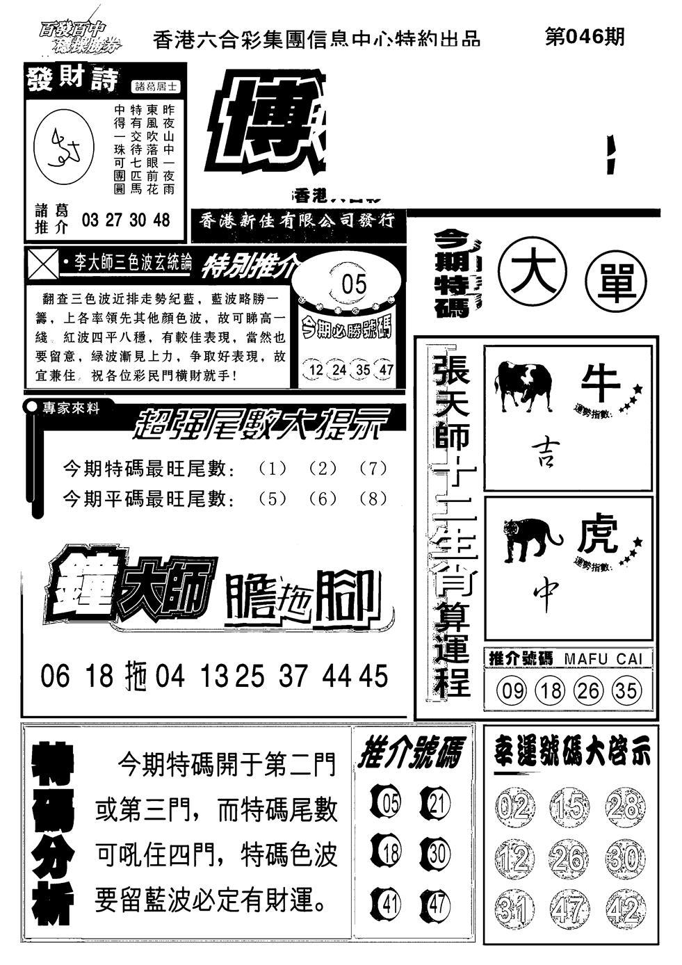 046期博彩快报(黑白)
