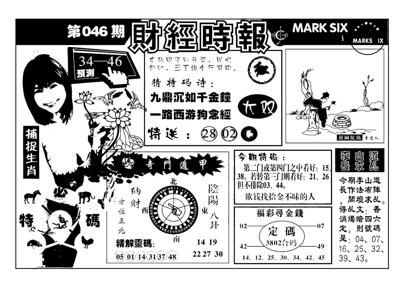 046期南方心经(黑白)