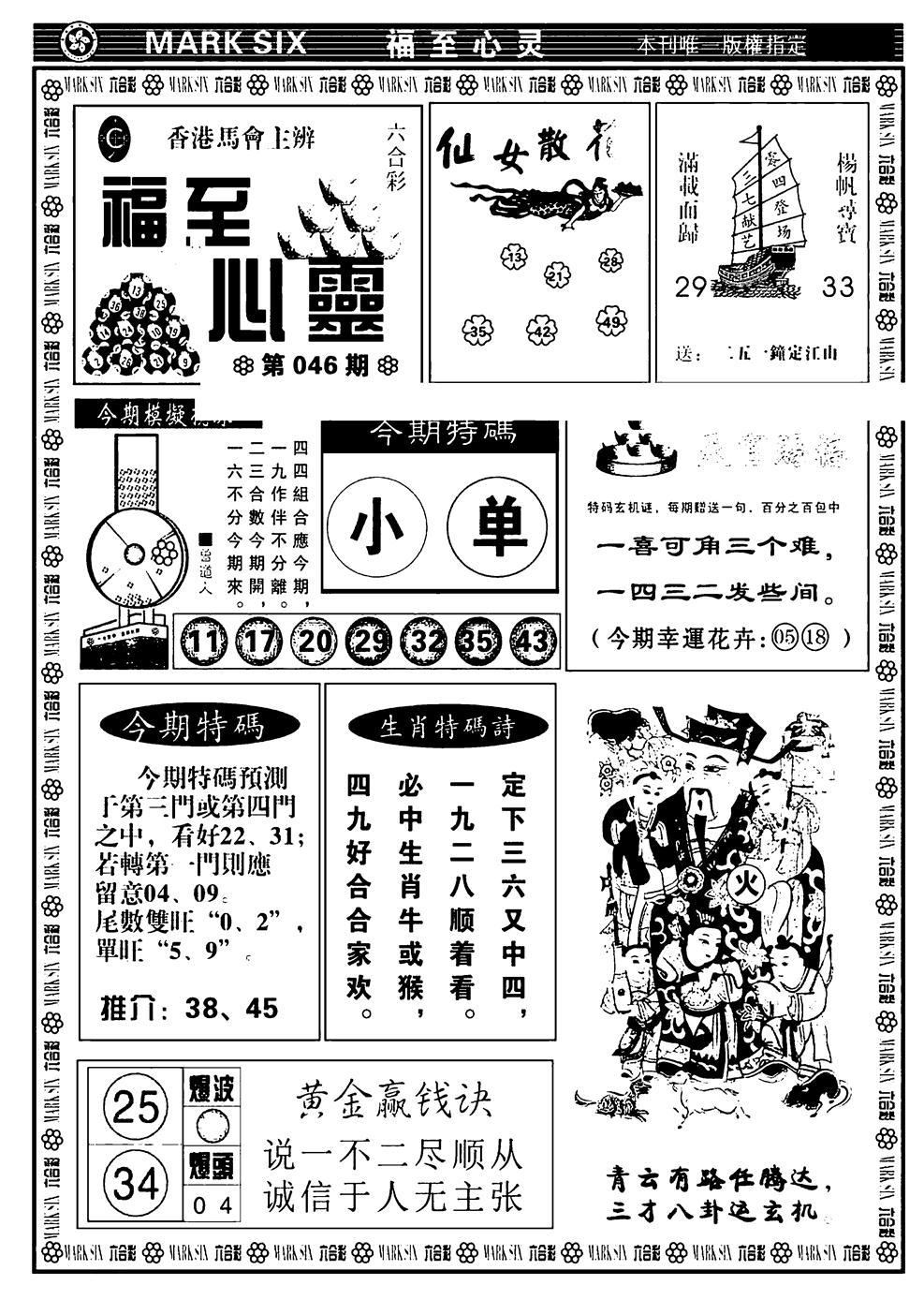 046期天津报(黑白)