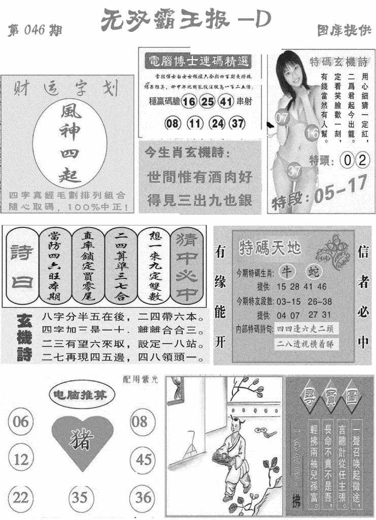 046期无双霸王报D(黑白)