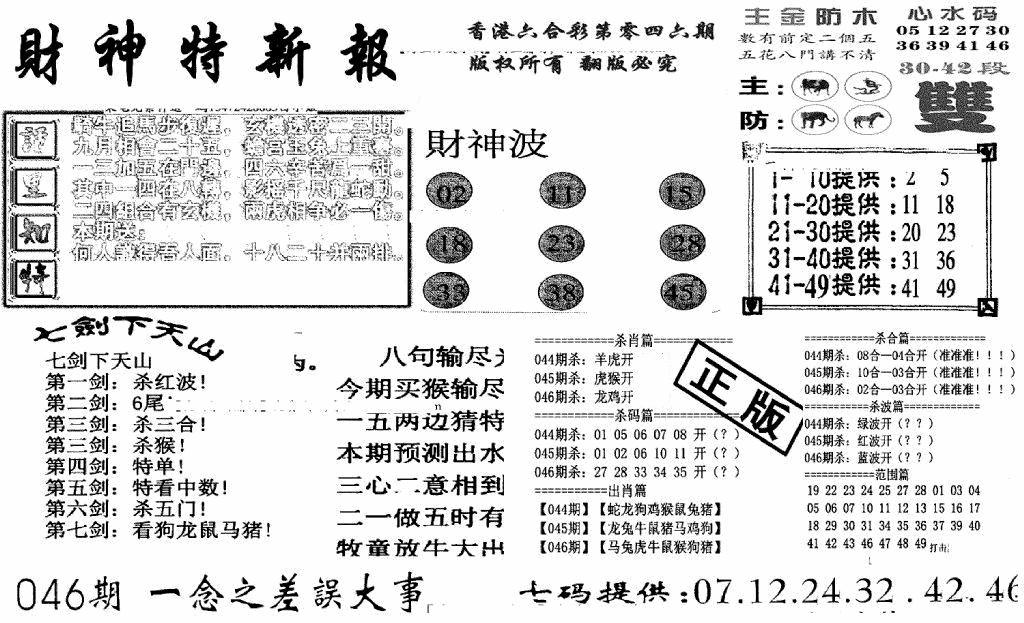 046期财神特新报(黑白)