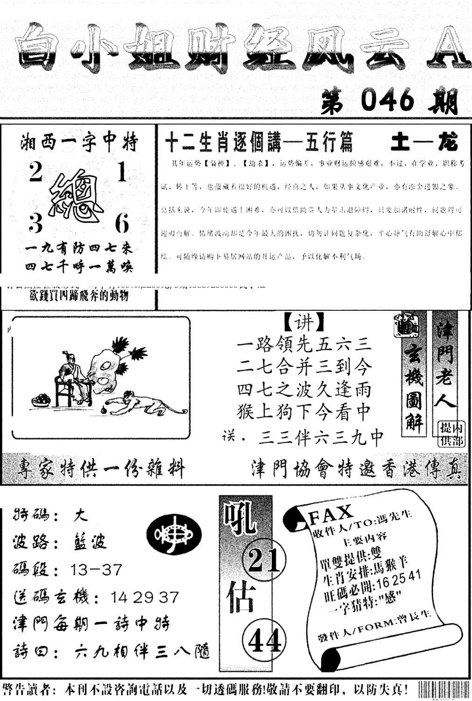 046期白小姐财经风云A(黑白)