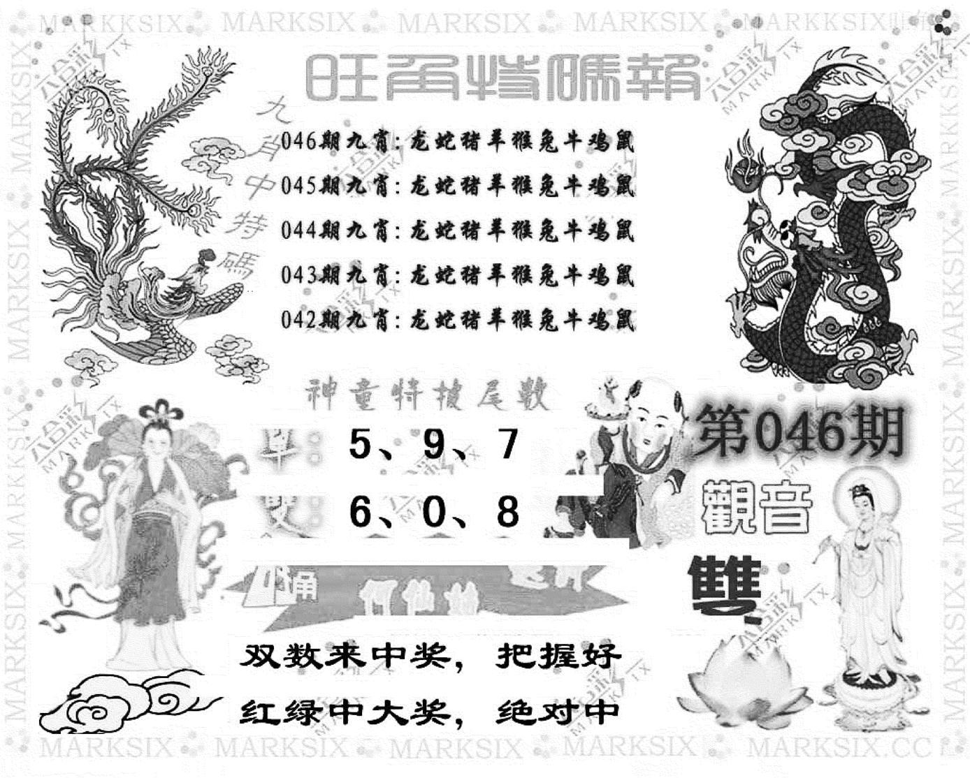 046期旺角特码报(彩)(黑白)