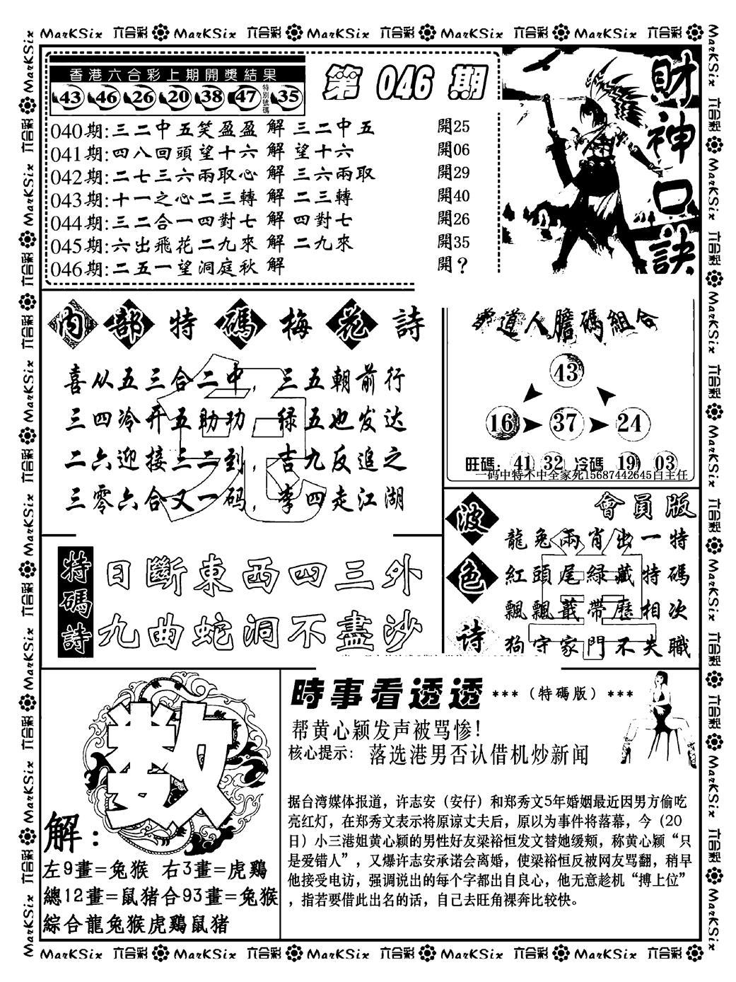 046期财神码报(黑白)