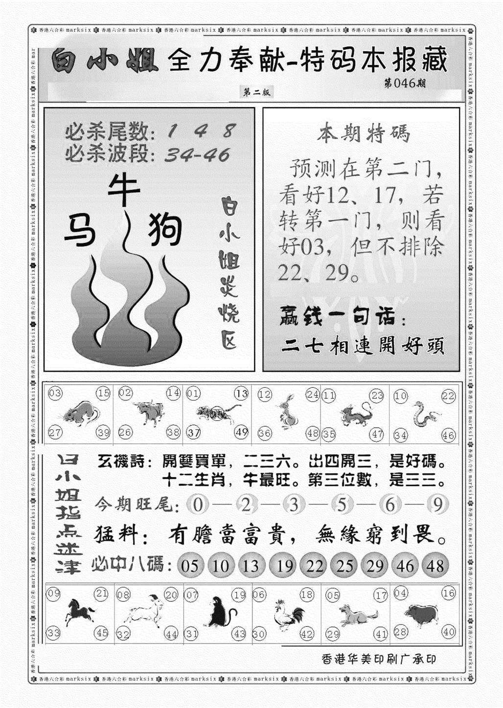046期白小姐救世民B(黑白)