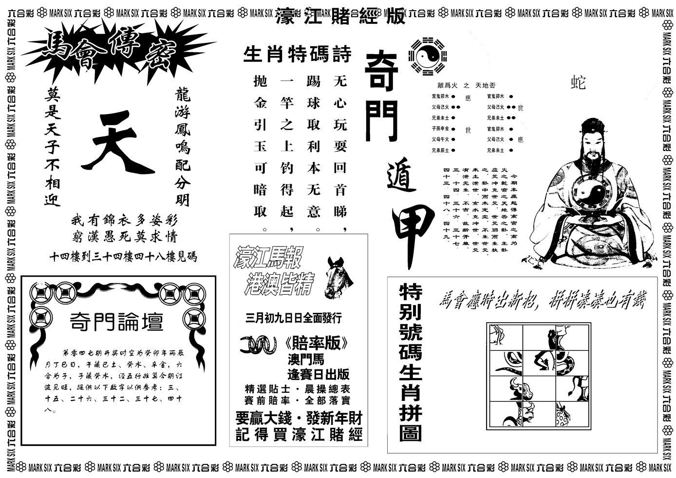 047期老濠江堵经B(黑白)