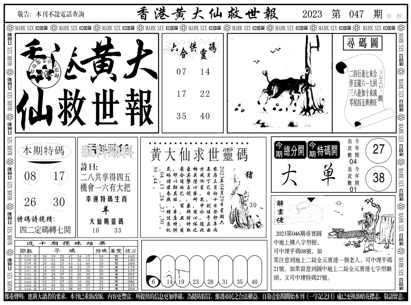 047期香港黄大仙A(黑白)