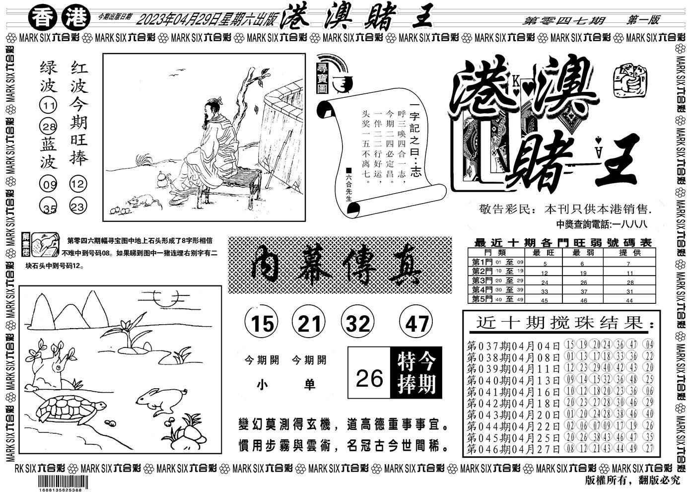 047期港澳堵王A(黑白)