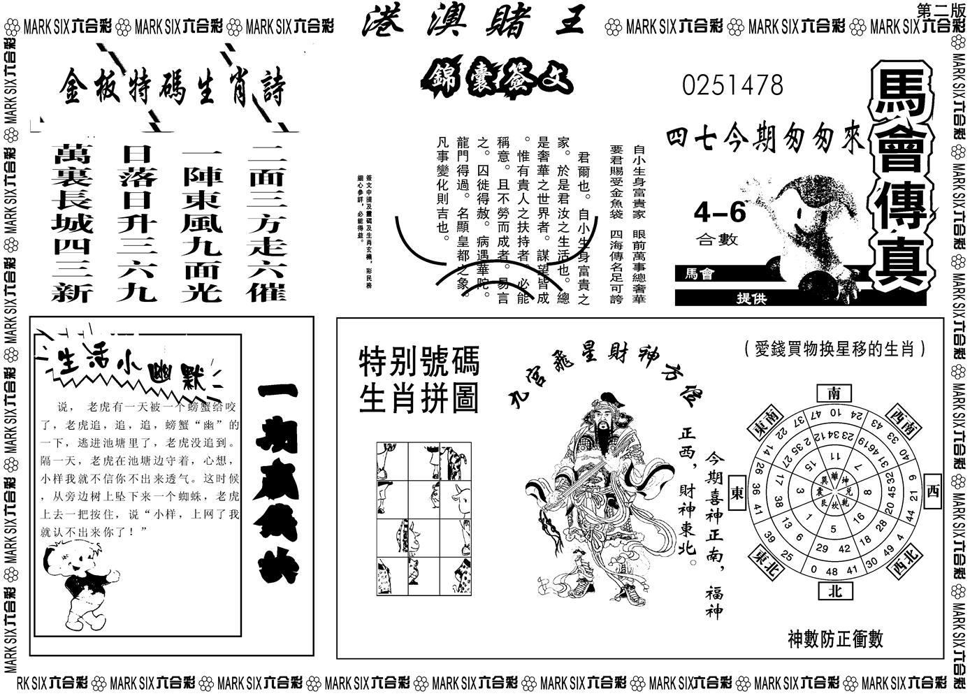 047期港澳堵王B(黑白)