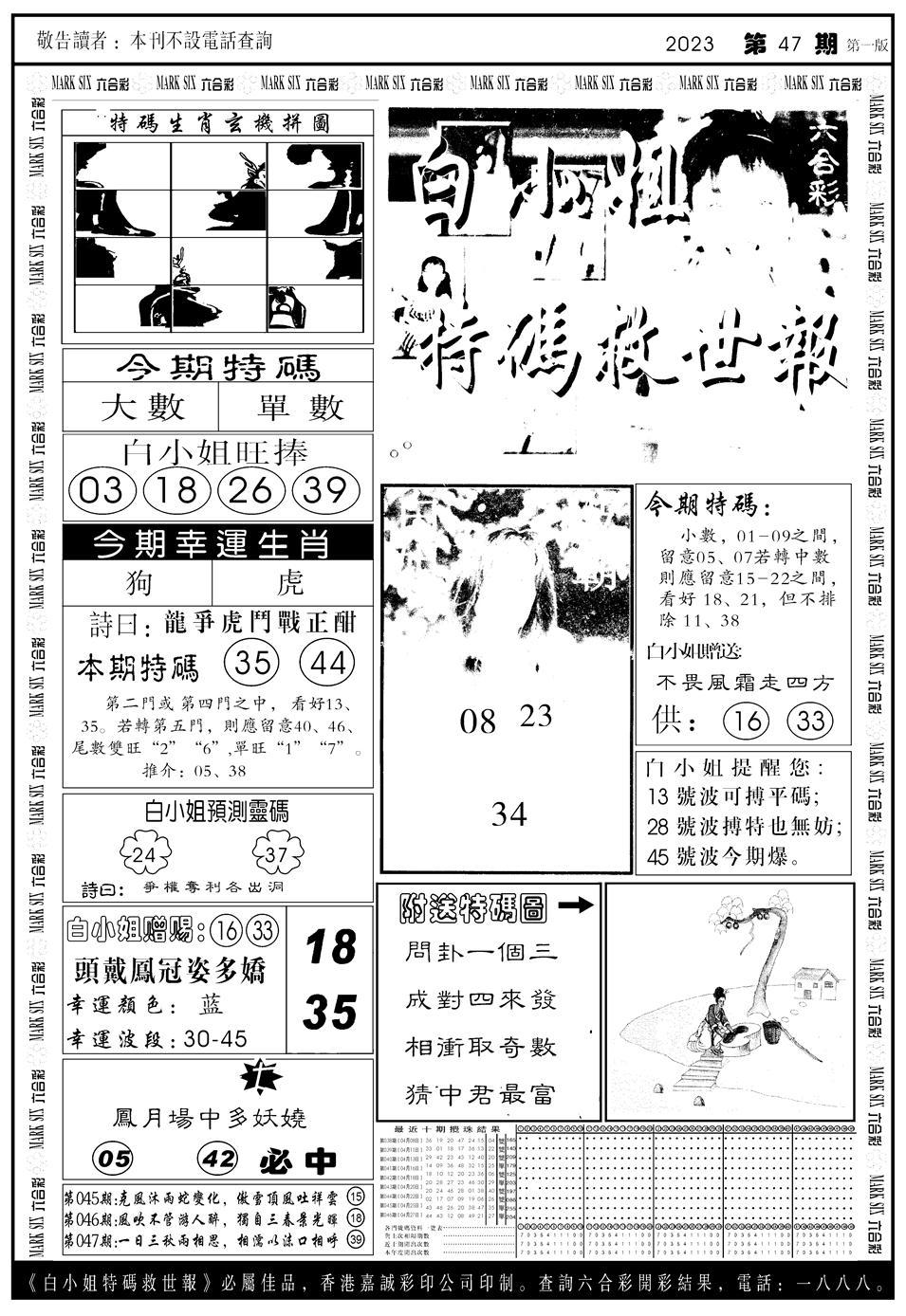 047期白姐急旋风A(黑白)