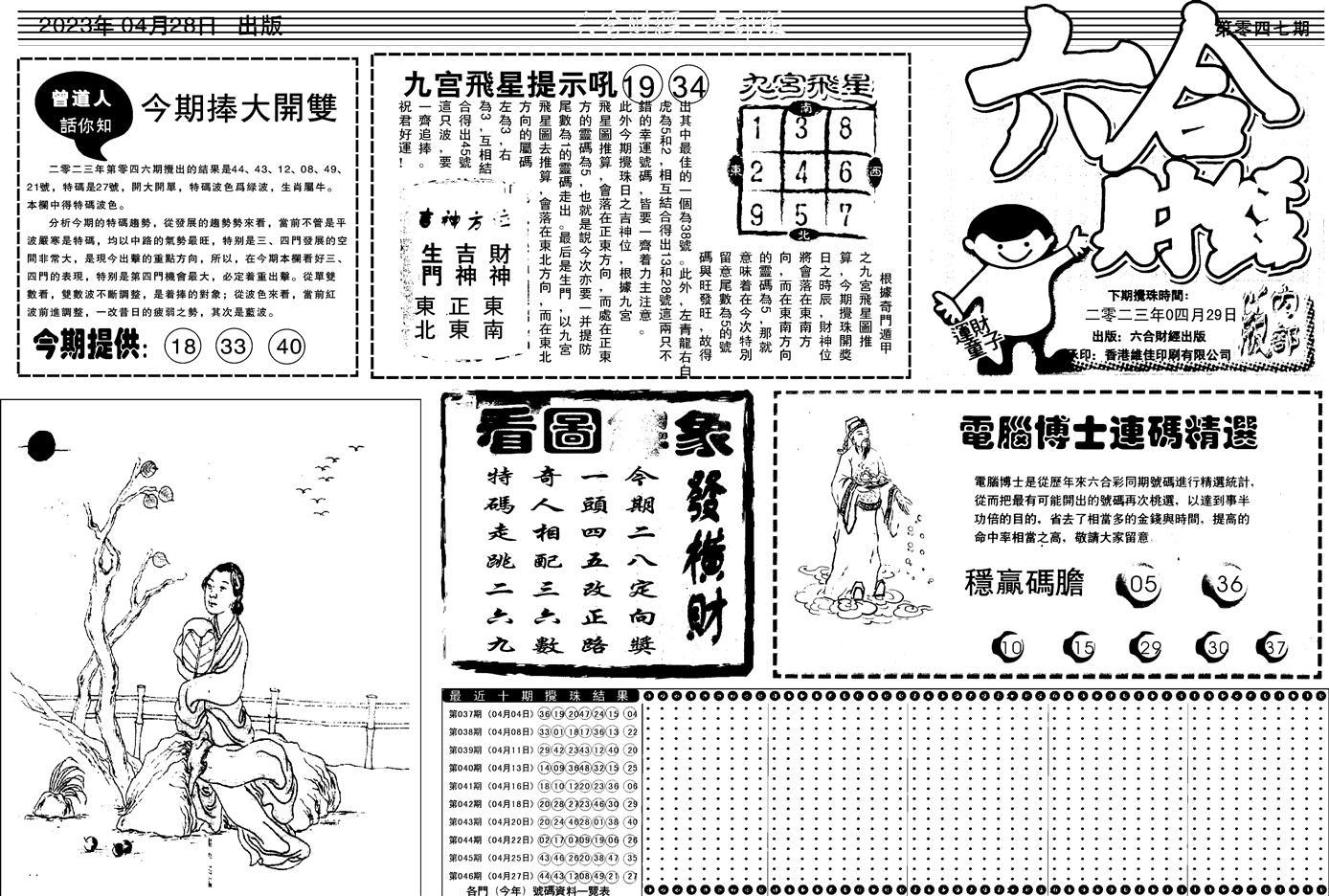 047期中财经A(黑白)