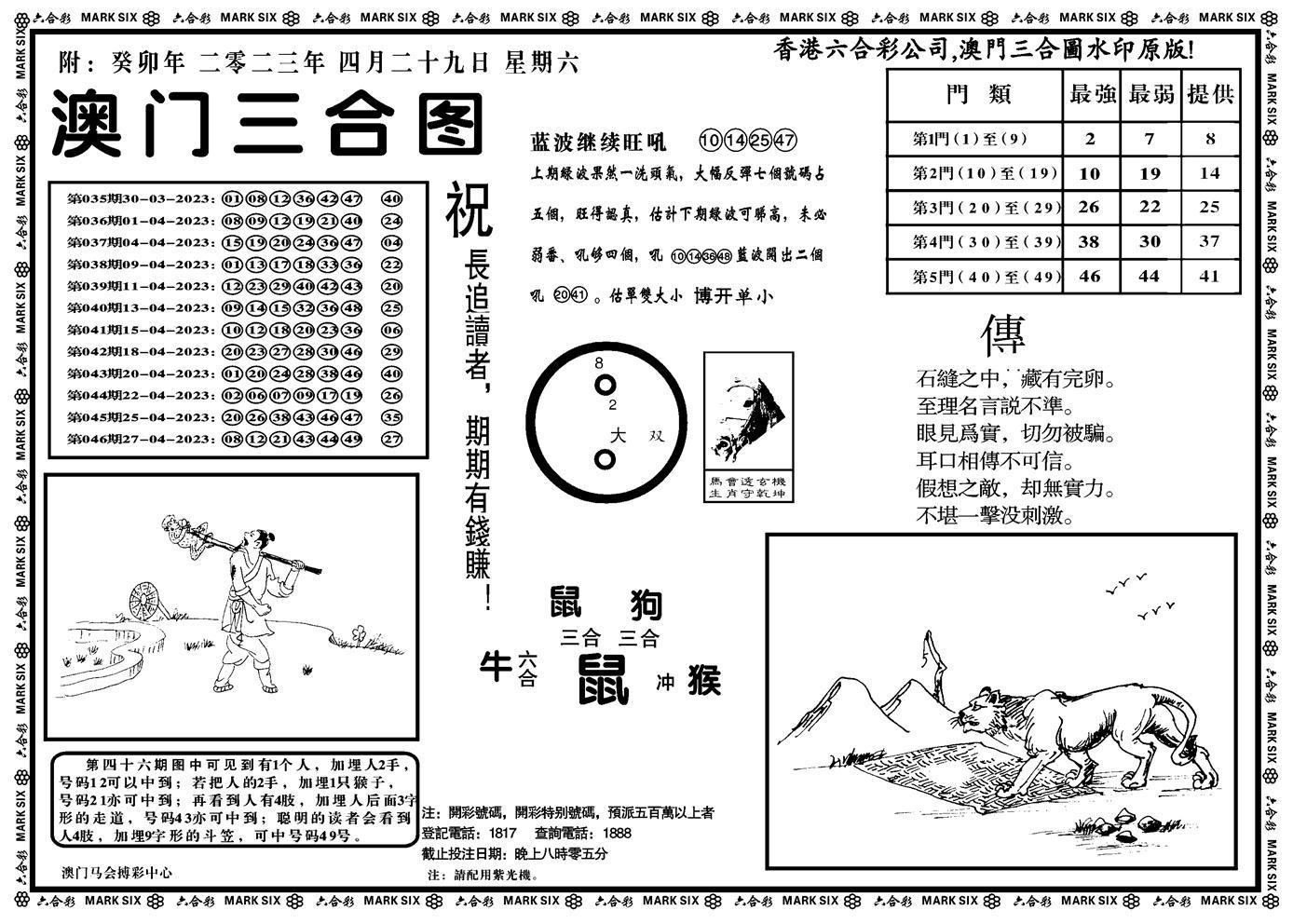 047期澳门三合(正版)(黑白)
