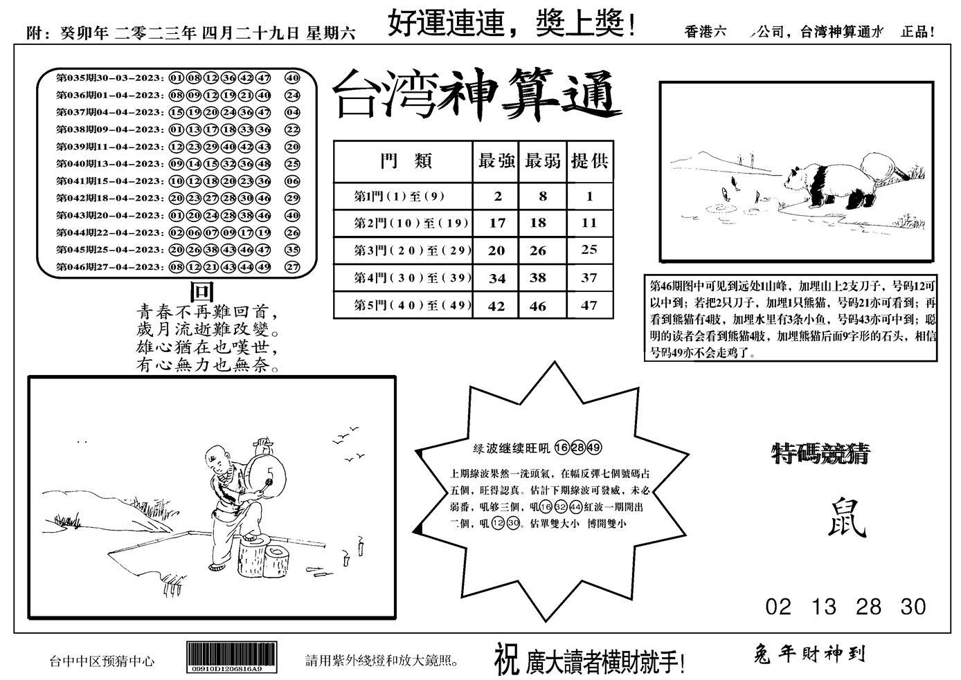 047期台湾神算(正版)(黑白)