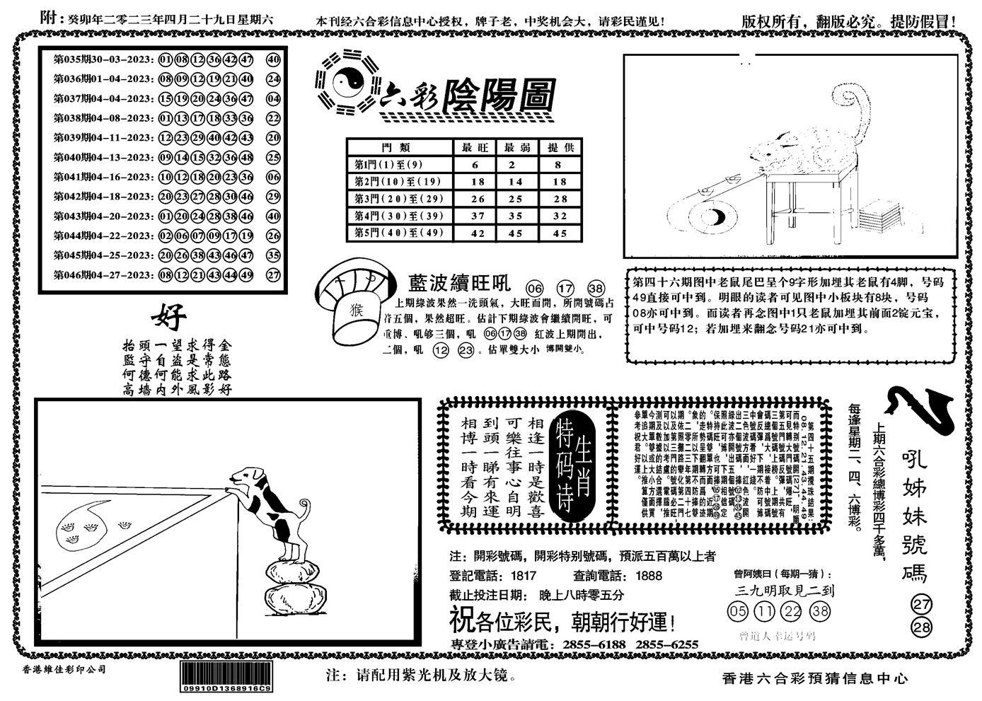 047期六彩阴阳(正版)(黑白)