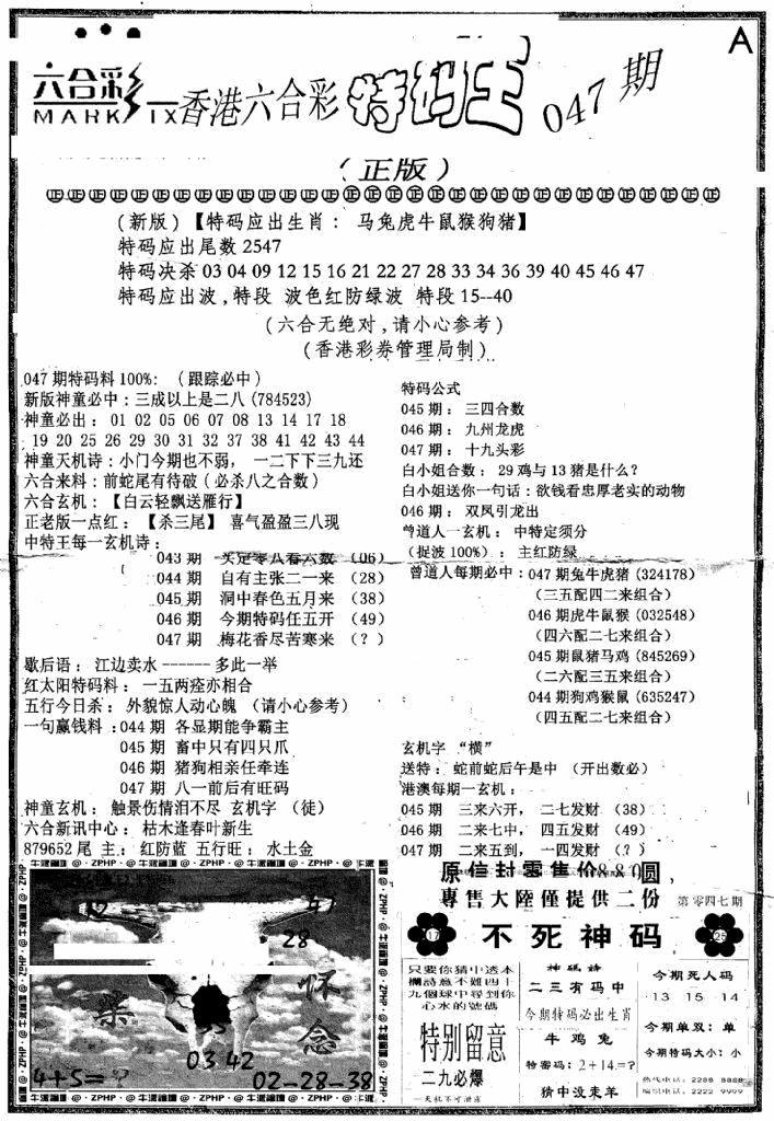 047期六合乾坤A(黑白)
