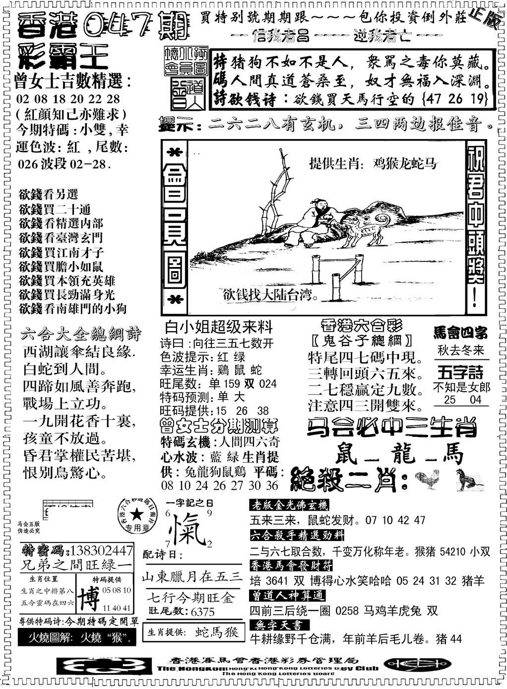 047期另版新版彩霸王B(黑白)