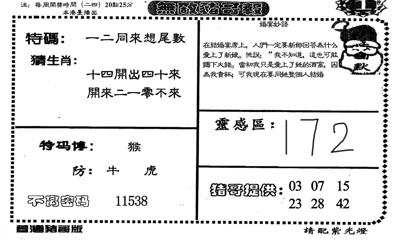 047期无敌猪哥-1(黑白)