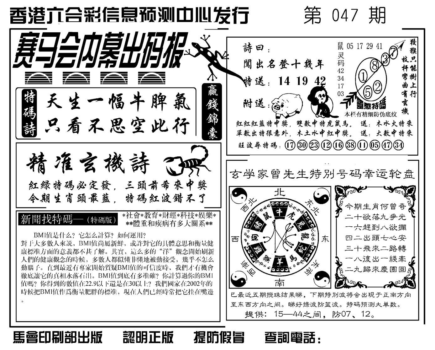 047期赛马会内幕出码报(黑白)