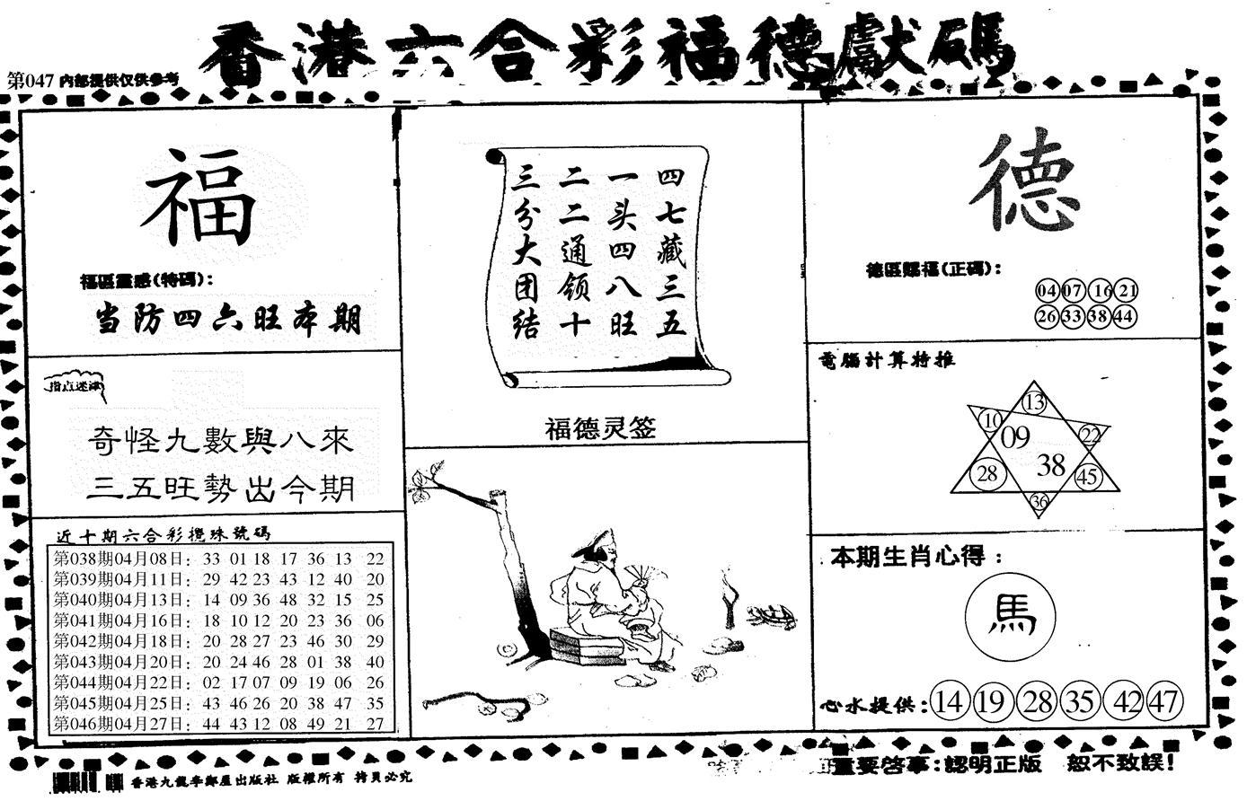 047期德福献码信封(黑白)