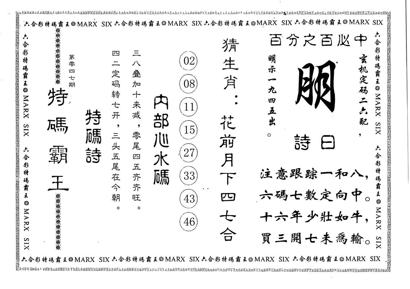 047期特码霸王(黑白)