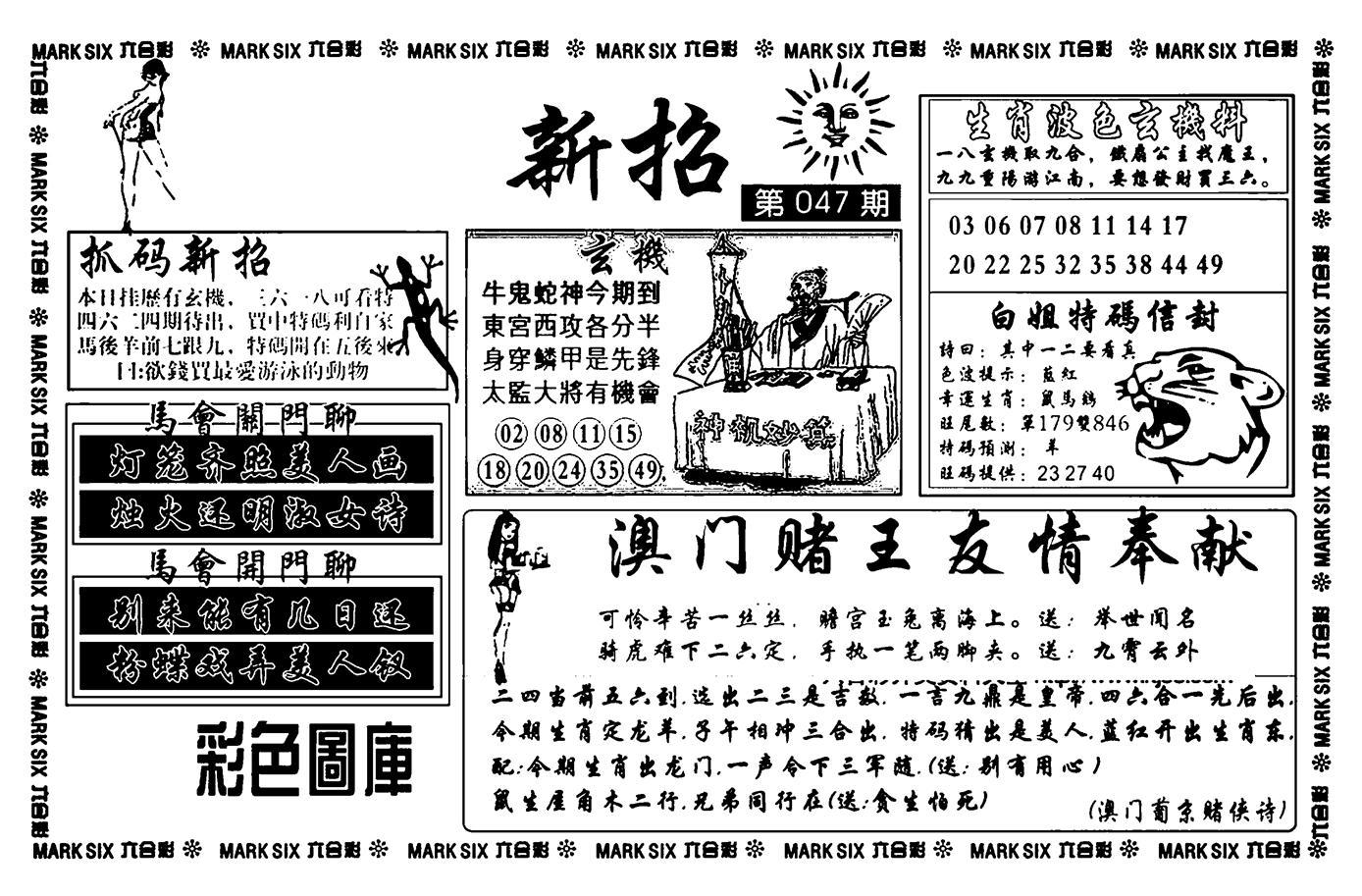 047期诸葛新招(黑白)